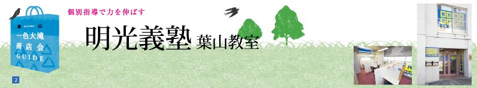 明光義塾 葉山教室