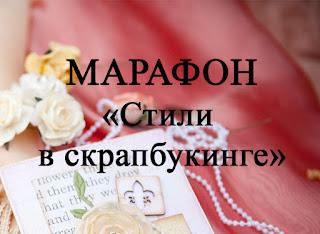 """Марафон от клуба """"Бумажное вдохновение"""""""
