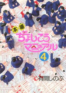[有間しのぶ] 本場ぢょしこうマニュアル 第01-04巻
