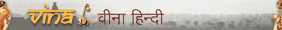 वीना हिन्दी