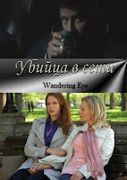 Wandering Eye (2011) HDTV 350MB
