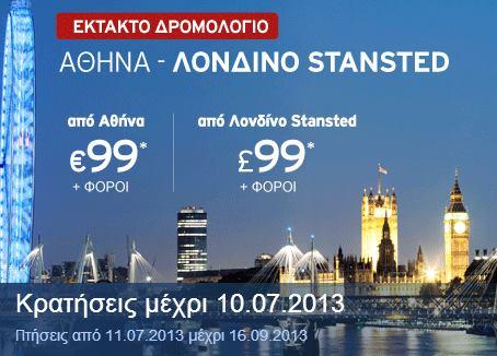 Aegean Airlines: Προσφορά για Λονδίνο - Κρατήσεις μέχρι 10/07/2013