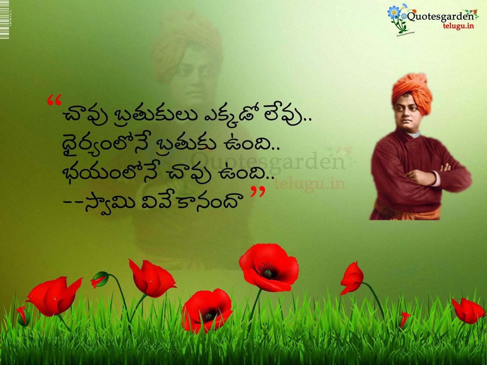 Famous Inspirational Quotes Life Vivekananda Telugu Quotes  Top Telugu Inspirational Quotes