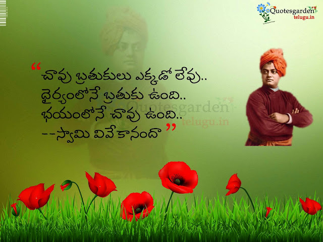 Vivekananda telugu quotes - Top Telugu Inspirational Quotes - Swamy Vivekananda Best Quotes Good Reads images