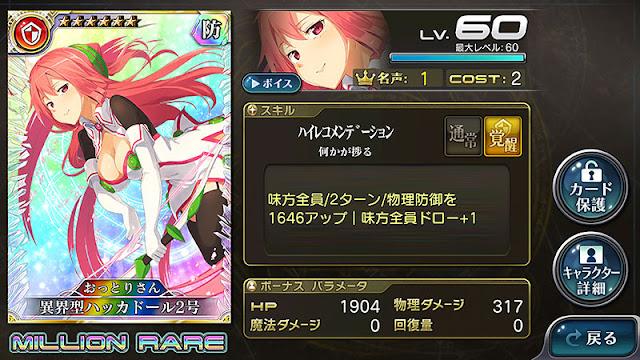 「異界型 ハッカドール2号」(富豪カード)