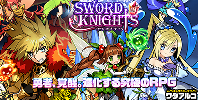 http://swordofknights.jp/