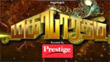 mahabharatham Mahabharatham Episode 05 Vijay TV 11 10 2013 | Mahabharatam 11th October 2013