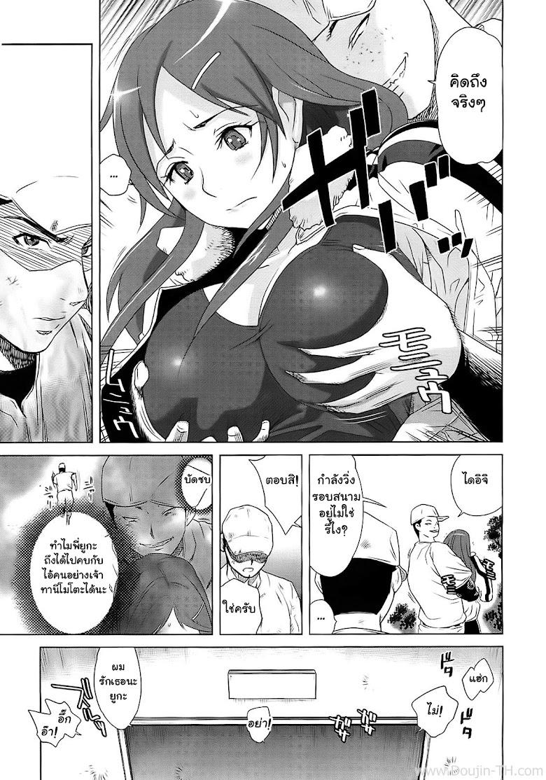 ความผิดพลาดของพี่สาว - หน้า 3
