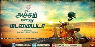 Achcham Yenbadhu Madamaiyada Teaser, First Look