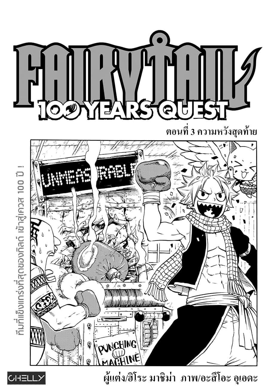 Fairy Tail 100 Years Quest-ตอนที่ 3