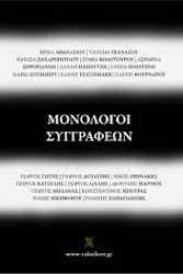 ΜΟΝΟΛΟΓΟΙ ΣΥΓΓΡΑΦΕΩΝ