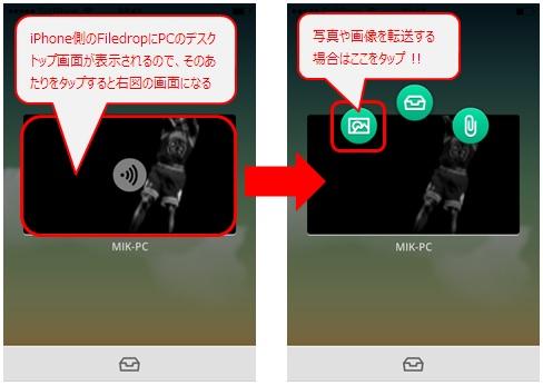 iPhone側に表示された「PCの画面」をタップし、表示された「ピクチャアイコン」をタップ