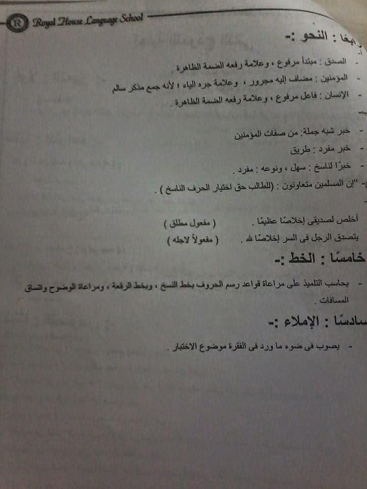 حل أسئلة كتاب المدرسة عربى للصف السادس ترم أول طبعة 2015 المنهاج المصري 10906534_15509097318