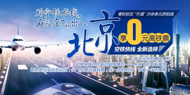 【機票+高鐵】春秋航空 香港 去 北京 單程¥9起,明年1月前出發。
