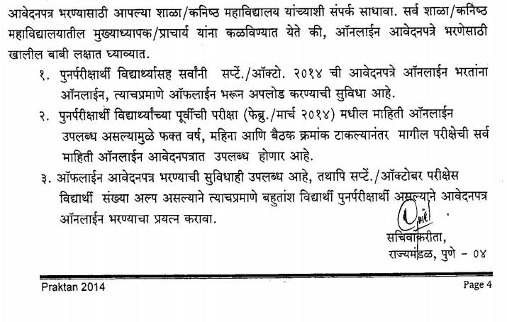 HSC Timetable 2014 October Form Filling 02