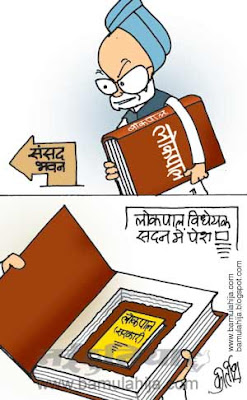 manmohan singh cartoon, lokpal cartoon, janlokpal bill cartoon, corruption in india, corruption cartoon, India against corruption, indian political cartoon, congress cartoon