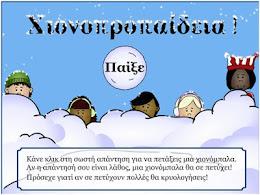 ΠΑΙΖΩ ΜΕ ΤΗΝ ΠΡΟΠΑΙΔΕΙΑ