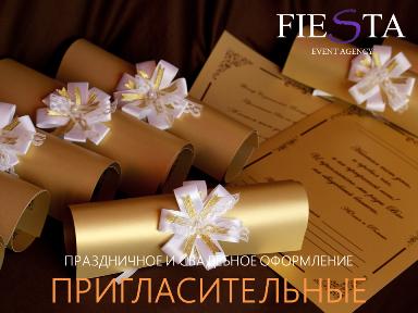 Праздничное агентство «FIESTA» в Волгограде и Волжском: Свадебные приглашения в Волгограде и Волжском