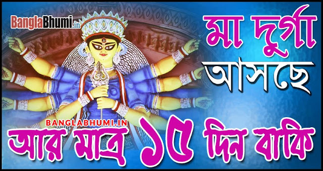 Maa Durga Asche 15 Din Baki - Maa Durga Asche Photo in Bangla
