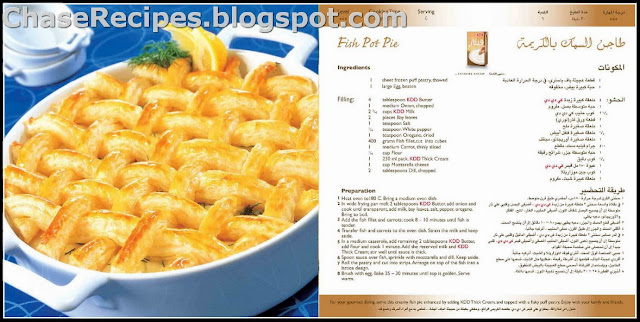 Fish pot pie recipe in english arabic chase recipes fish pot pie recipe in english arabic forumfinder Image collections