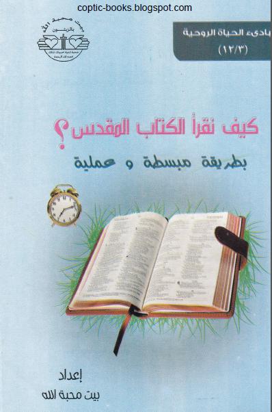 كتاب : كيف نقرا الكتاب المقدس ؟ بطريقة مبسطة و عملية - اعداد بيت محبة الله