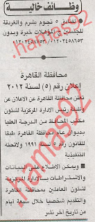 وظائف جريدة الاهرام الاربعاء 1842012