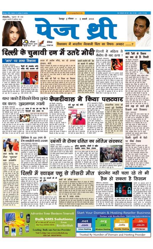 Page Three 11Jan 2015