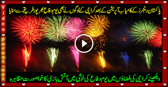 watch Amazing Fireworks in Karachi on Defence Day 2015