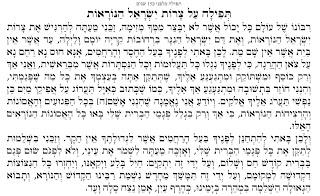 תפילה על האינתיפאדה מאת הרב אליעזר ברלנד