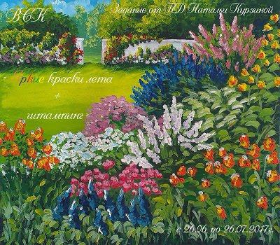 """+++Задание """"Яркие краски лета"""" до 26/07"""