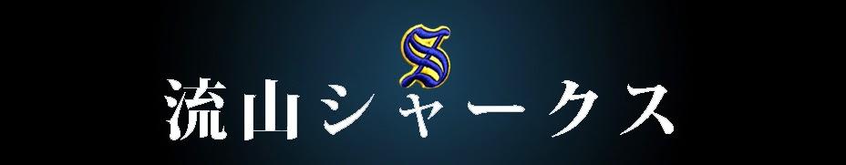 流山シャークス チームBlog