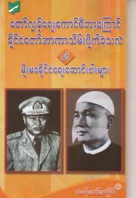 Than WIn Hlaing's MoeMaKa Articles published in Rangoon …