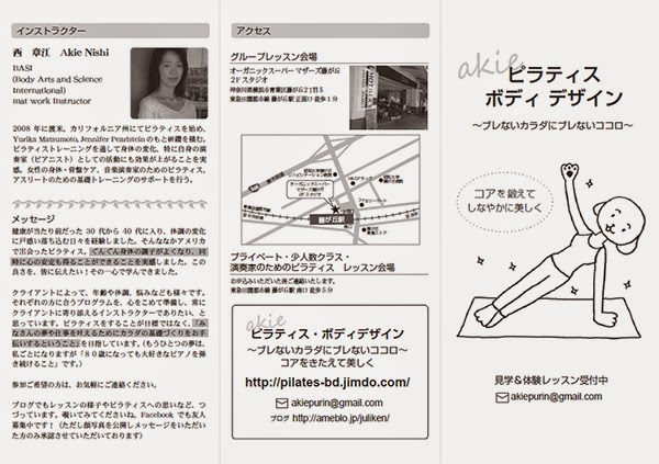 akieピラティスボディデザイン パンフレット