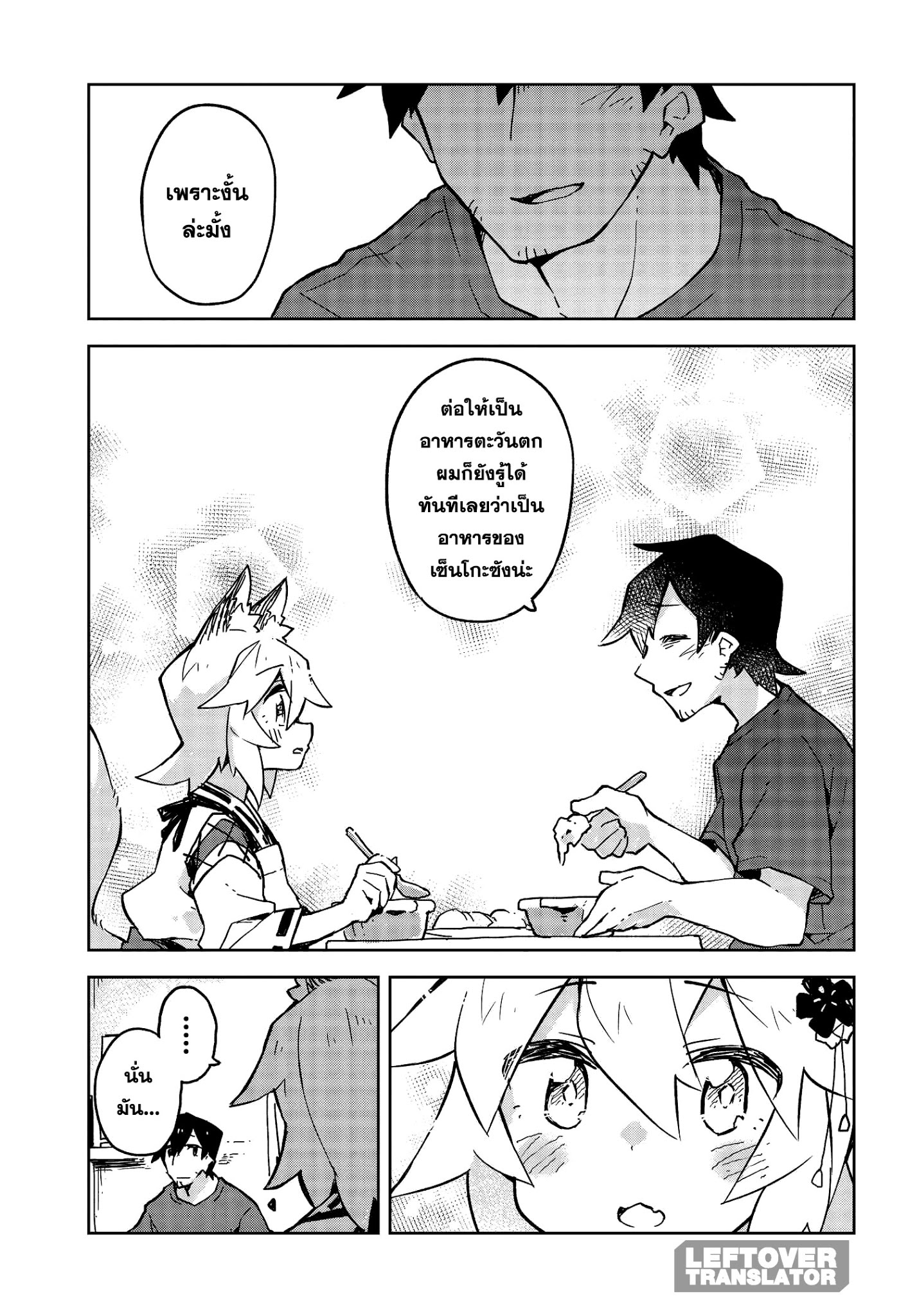 Sewayaki Kitsune no Senko-san ตอนที่ 21 TH แปลไทย