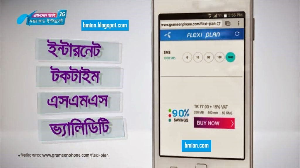 Grameenphone-gp-Flexi-Plan-Buy-Internet-Data-Volume-Voice-min-SMS-vaidity-as-your-choice-details