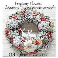 """Задание декабря Новогодний декор"""". ОЭ цветы"""