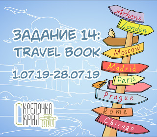 +++Travel book 28/07