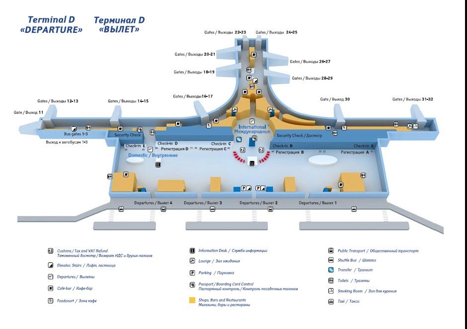 Схема терминала D - Вылет