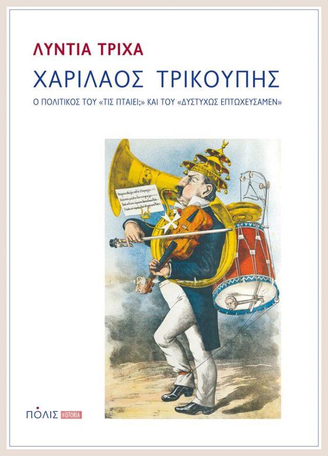 """Παρουσίαση του βιβλίου της Λύντιας Τρίχα: Χ. Τρικούπης. Ο πολιτικός του """"Τις πταίει;"""" και του «Δυστ"""