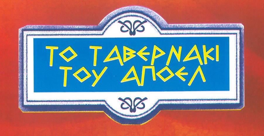 «Το Ταβερνaκι του ΑΠΟΕΛ» ΤΗΛ: 22466933