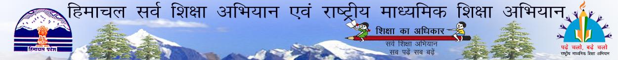 (SSA), Himachal Pradesh Recruitment 2014-15