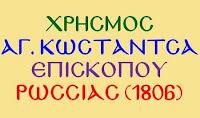 ΑΓ.ΚΩΣΤΑΝΤΣΑ
