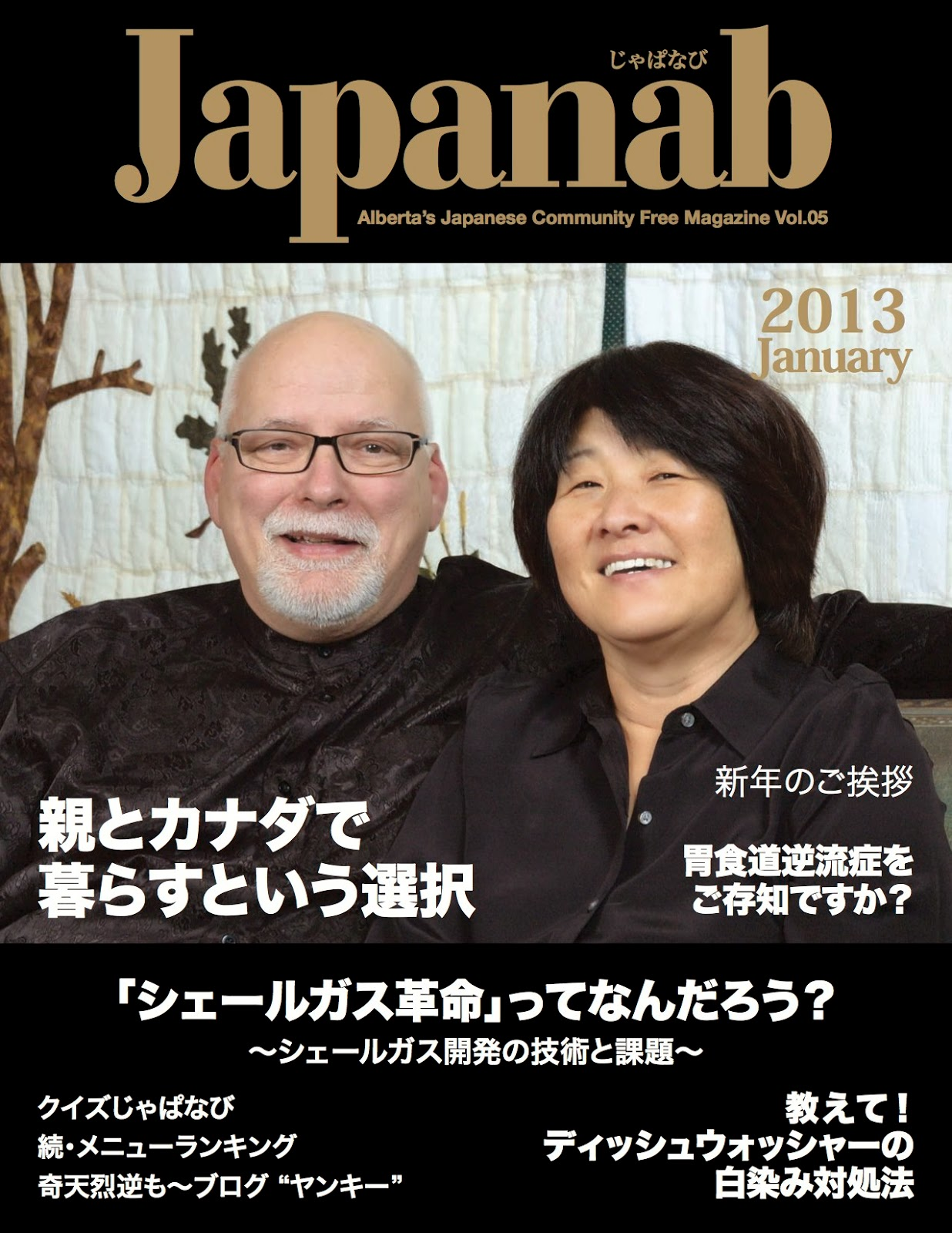 Japanab Vol. 5 - 2013 January