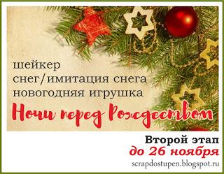 Ночи перед Рождеством. 2 этап до 26/11
