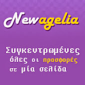 Newagelia.gr – Ολες οι προσφορές συγκεντρωμένες σε μία σελίδα
