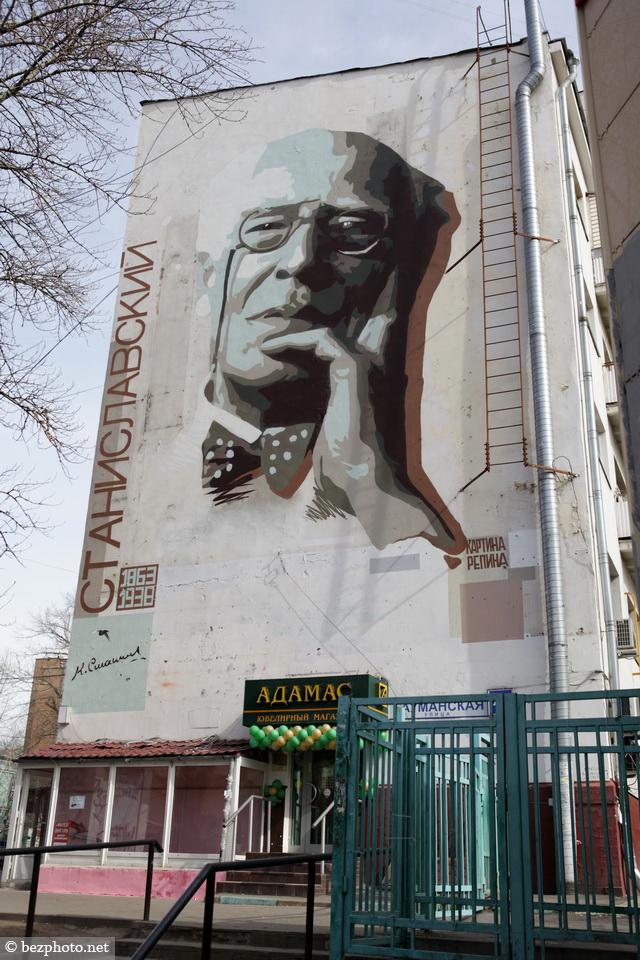 граффити станиславский