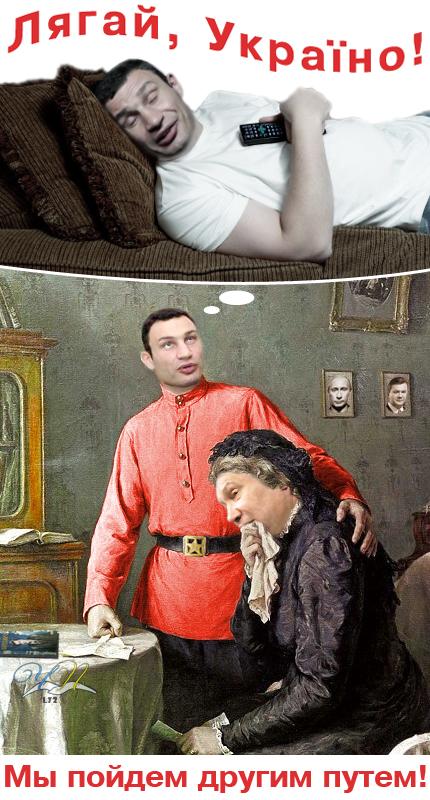 Кличко настаивает, чтобы завтра Янукович выступил перед депутатами - Цензор.НЕТ 3871