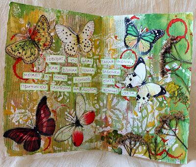 арт-бук, бабочки, самодельные штампы