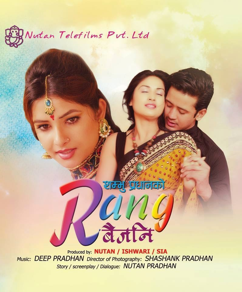 Rang Baijani Nepali Movie Poster