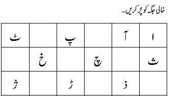Free Worksheets for School Kids: Urdu Worksheet for Kids: Missing ...